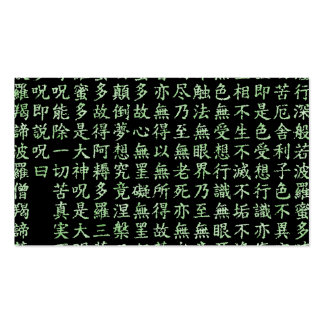 Heart Sutra (carrying young heart sutra) Pack Of Standard Business Cards