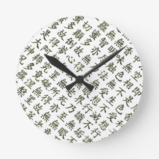 Heart Sutra (carrying young heart sutra) Wall Clock