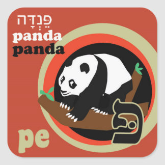 Hebrew Aleph-Bet Animal Stickers-Panda/Pe Square Sticker