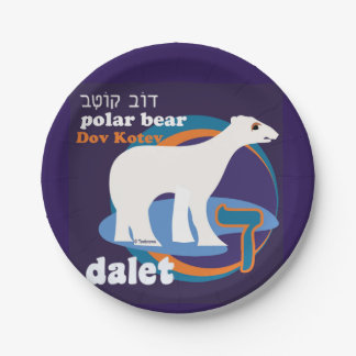 Hebrew Alphabet Animal Paper Plates-Dalet Paper Plate