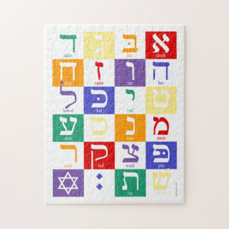 Hebrew Alphabet Rainbow Puzzle