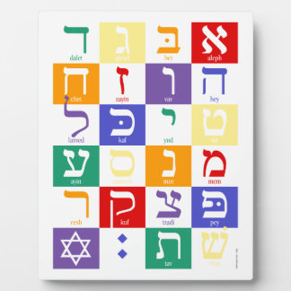 Hebrew Alphabet Rainbow Tabletop Plaque
