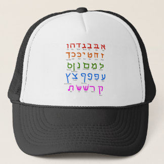 Hebrew Alphabet Trucker Hat
