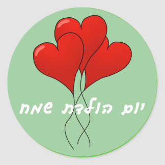 Hebrew Happy Birthday Sticker