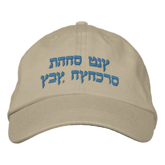 Hebrew I Love You Dad (Son) Embroidered Hat