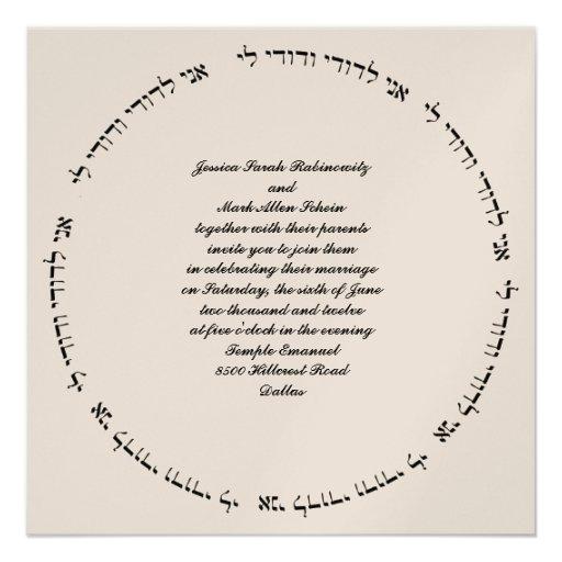"Jewish Wedding Wishes Quotes: Hebrew Jewish Wedding Invitation 5.25"" Square Invitation"