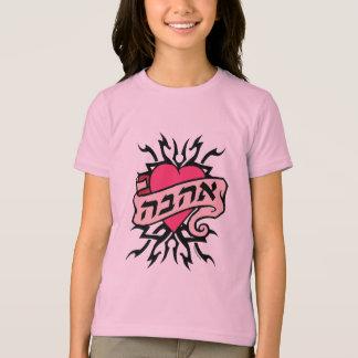 Hebrew Love Tattoo T-Shirt