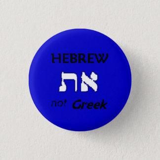 Hebrew Not Greek 1 Inch Round Button