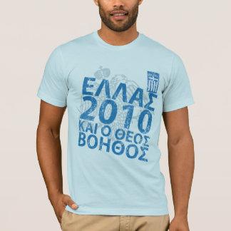 Hellas May God Help Us 2010 T-Shirt