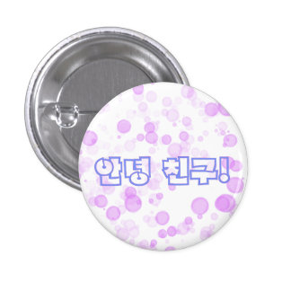 ''Hello friend!'' 1 Inch Round Button