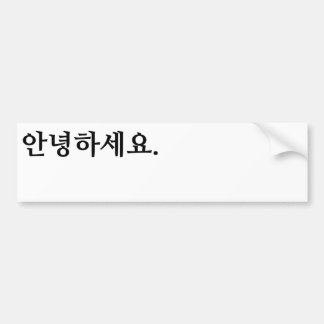 Hello (Korean). 안녕하세요. Bumper Sticker