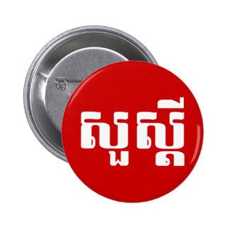 Hello / Sua s'dei in Khmer / Cambodian Script 2 Inch Round Button