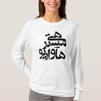 Hey Mister How Are You in Farsi Writing T-Shirt