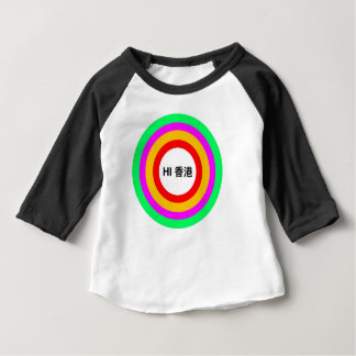 HI-HK Limited Edition for fierce babies Baby T-Shirt