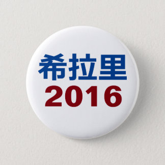 Hillary 2016 Chinese 2 Inch Round Button