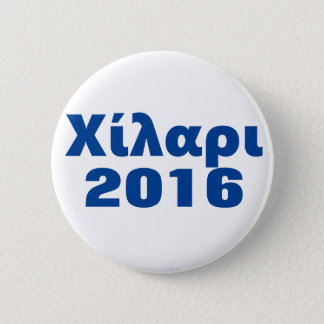 Hillary 2016 Greek 2 Inch Round Button