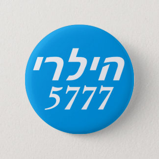 Hillary 2016 Hebrew 2 Inch Round Button