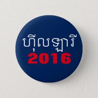 Hillary 2016 Khmer 2 Inch Round Button