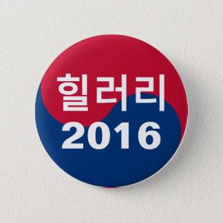Hillary 2016 Korean 2 Inch Round Button