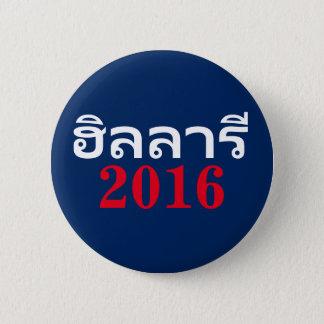 Hillary 2016 Thai 2 Inch Round Button
