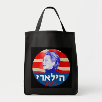 Hillary CLINRON Hebrew 2016 Tote Bag