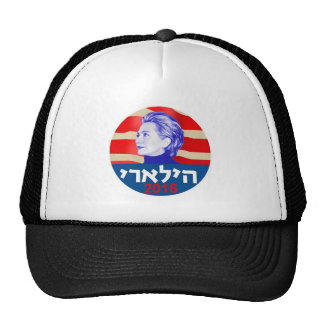 Hillary CLINRON Hebrew 2016 Trucker Hat