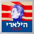 Hillary CLINTON Hebrew 2016 Poster