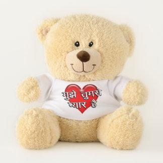 Hindi I Love You Red Heart Teddy Bear