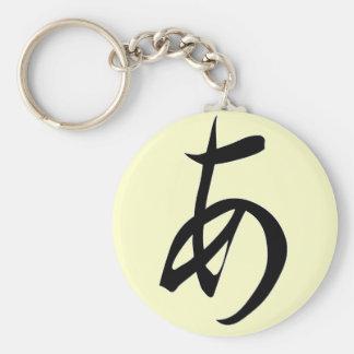 """Hiragana """"A"""" Keychain"""