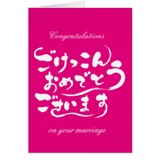 [Hiragana] Congratulations on your marriage Card