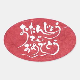 [Hiragana] happy birthday Oval Sticker