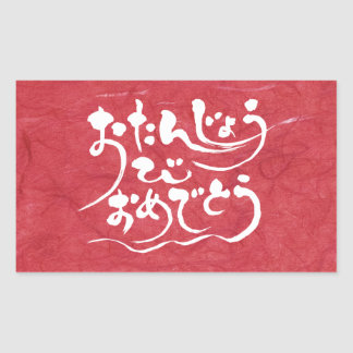 [Hiragana] happy birthday Sticker