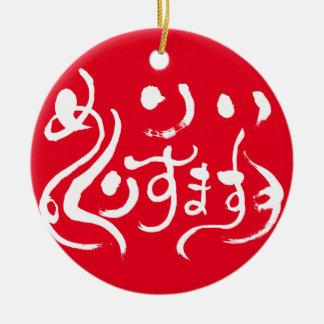 [Hiragana] merry christmas Ceramic Ornament