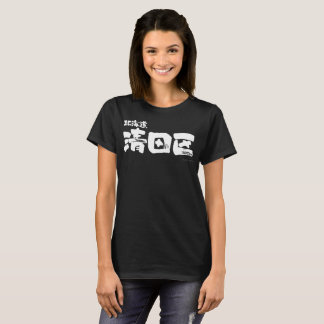 Hokkaido it is clear rice field Ku T-Shirt