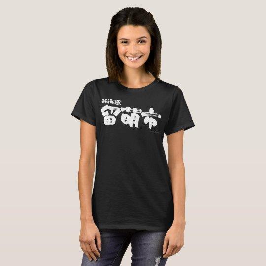 Hokkaido Rumoi city T-Shirt