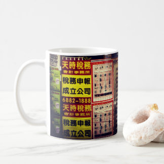 Hong Kong For Sale Signs Coffee Mug