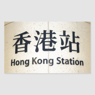 Hong Kong Station Sticker