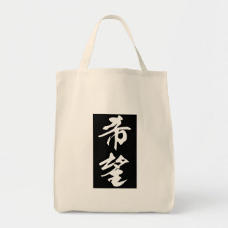 Hope-in-Kanji Multiple Products Tote Bag