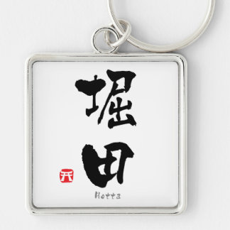 Hotta KANJI(Chinese Characters) Silver-Colored Square Keychain