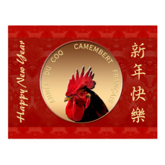 Humorous Rooster Year 2017 Greeting postcard