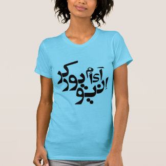I am a New Yorker - Persian / Arabic writing Shirt