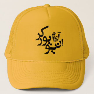 I am a New Yorker - Persian / Arabic writing Trucker Hat