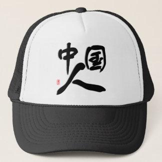 I am Chinese , I love China Trucker Hat
