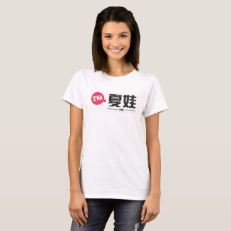 I Am Eva & Chinese Translation Design. T-Shirt