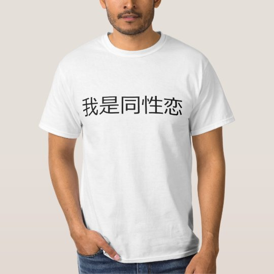 I am GAY, in traditional chinese. T-Shirt
