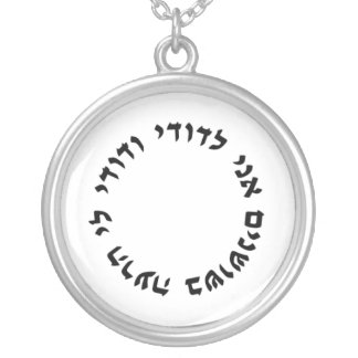 I am my Beloved's - Hebrew Circular Charm Silver Plated Necklace