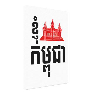 I Angkor (Heart) Cambodia (Kampuchea) Khmer Script Stretched Canvas Prints