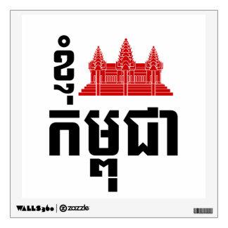 I Angkor (Heart) Cambodia (Kampuchea) Khmer Script Wall Sticker