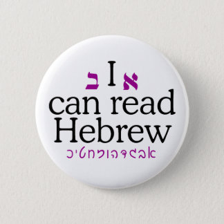 I can read Hebrew 2 Inch Round Button