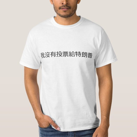 I Didn't Vote for Trump- Chinese T-Shirt